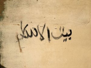 """The Arabic reads """"House of Islam"""", the tag used by Boko Haram to claim family compounds for themselves as they ransacked communities."""